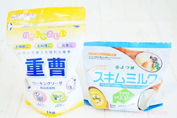 重曹入浴剤の材料
